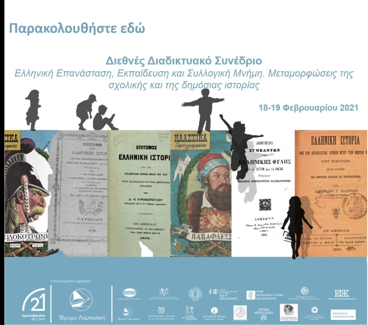 """Συνέδριο με θέμα """"Ελληνική Επανάσταση, Εκπαίδευση και Συλλογική Μνήμη. Μεταμορφώσεις της σχολικής και της δημόσιας ιστορίας"""""""