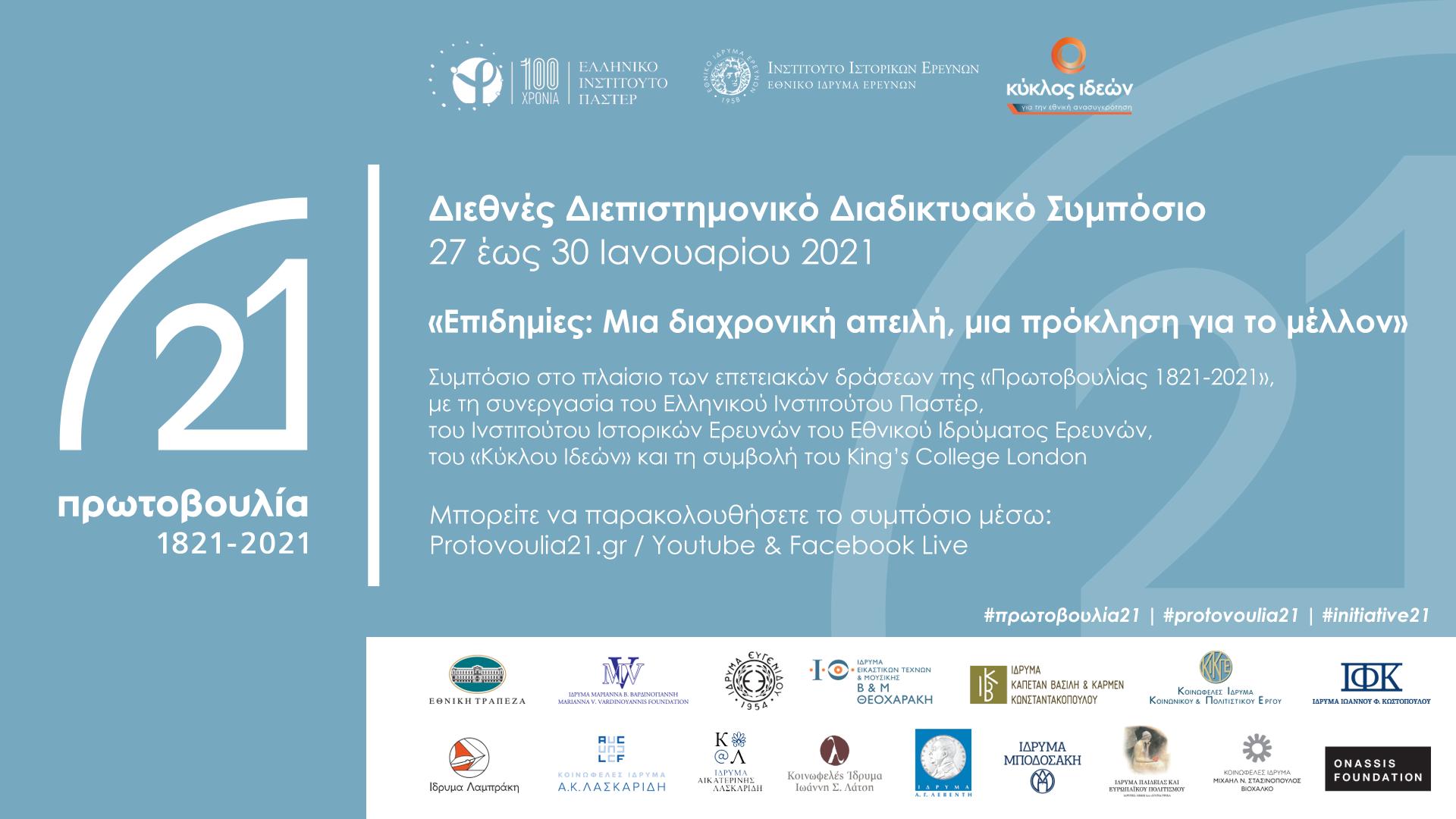 «Επιδημίες: Μια διαχρονική απειλή, μια πρόκληση για το μέλλον» - Συμπόσιο στο πλαίσιο επετειακών δράσεων της «Πρωτοβουλίας 1821-2021»