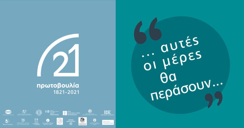 Συνέδριο για τις επιδημίες από την Πρωτοβουλία 1821-2021 | ❝…αυτές οι μέρες θα περάσουν. Θα γίνουν Ιστορία!❞