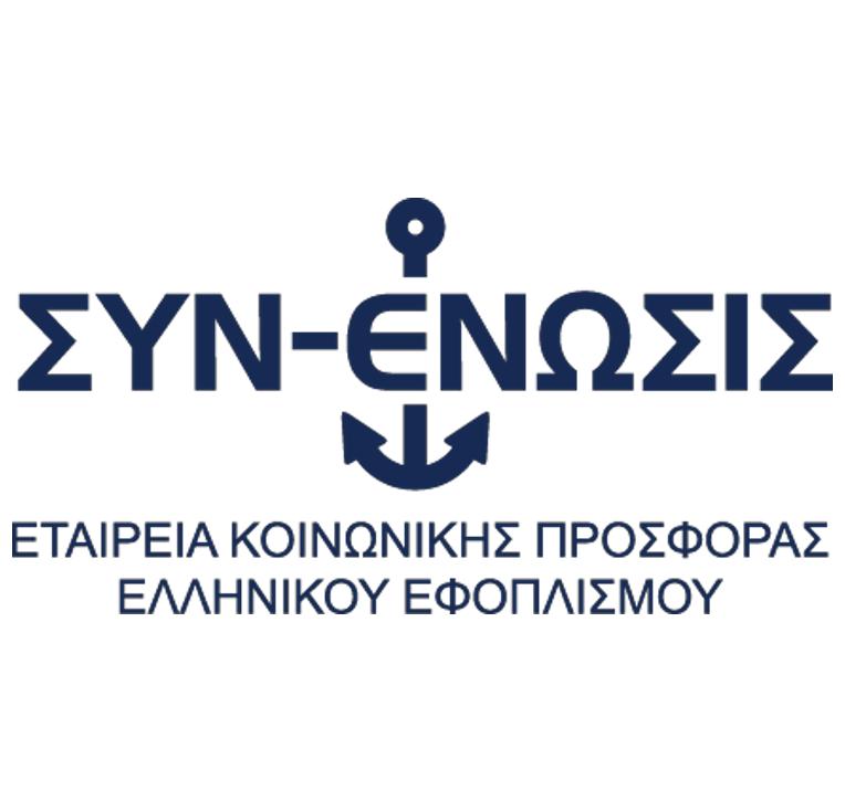 ΣΥΝ-ΕΝΩΣΙΣ