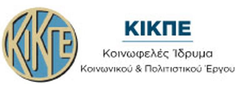Κοινωφελές Ίδρυμα Κοινωνικού & Πολιτιστικού Εργου (ΚΙΚΠΕ)