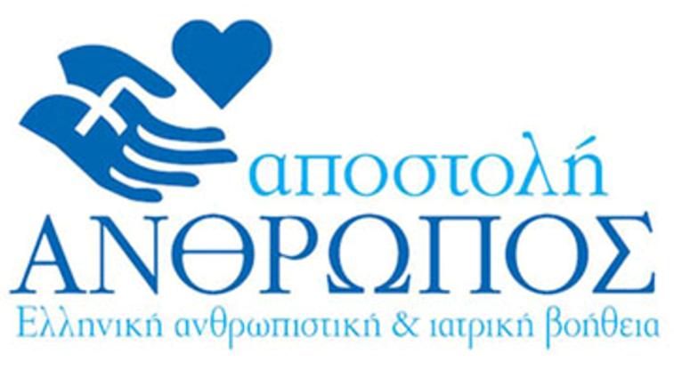 """Οργάνωση Αποστολή """"ΑΝΘΡΩΠΟΣ"""""""