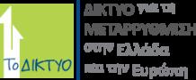 Δίκτυο για τη Μεταρρύθμιση στην Ελλάδα και την Ευρώπη